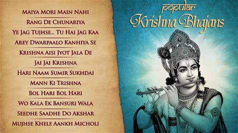 download mp3 bhajans from youtube krishna bhajans anup jalota hindi bhajan bhakti songs