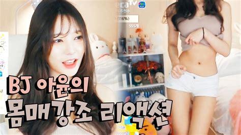 Bj Ayumi Navi R 몸매 실화 bj아윤 몸매강조 리액션을 하다 oh koontv