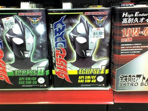 Lu Taman Ace Hardware ultraman astro boy engine zerotohundred