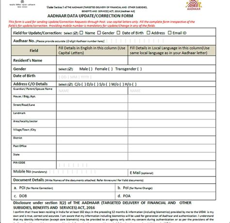 details of mobile number update your mobile number personal details in aadhar card