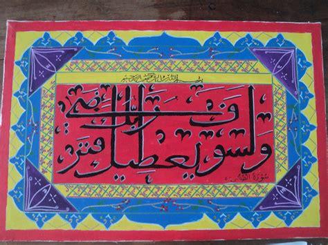 tulisan kaligrafi  ornamen bingkai pilihan lomba