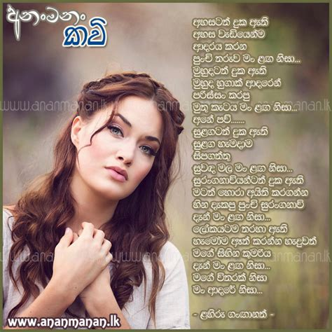 Wedding Anniversary Song Sinhala by Sinhala Poem Ahasatath Duka Athi By Lahiru Ganganath