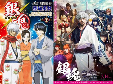 anime live action movies live action gintama s new trailer features anime