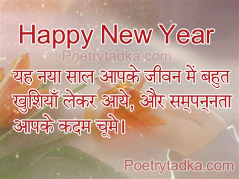 language new year messages merry and happy new year 2018