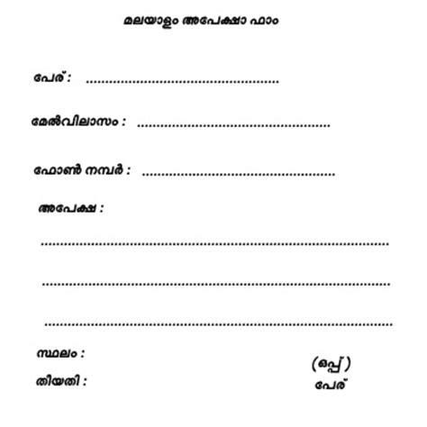 Request Letter Format In Malayalam Malayalam Apeksha Form Application Form Sarkari Naukri