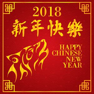 new year dates 2018 china new year 2018 android apps on play
