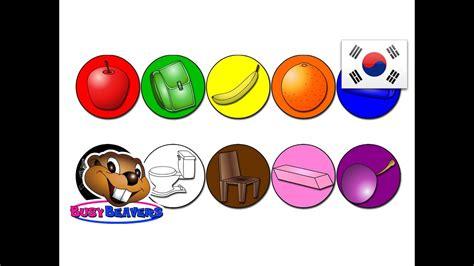 busy beavers colors quot colors lesson quot korean lesson 05 clip teach colour