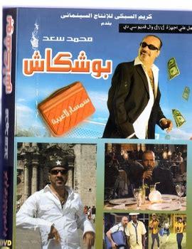 film comedy egypt arabic dvd boshkash mohamed saad new movie funny egyptian