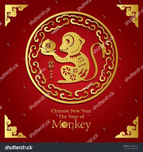 year of the monkey zodiac monkey translation of small text 2016