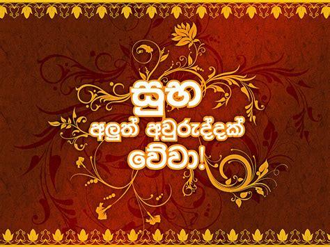 sinhala new year cards labuwa wu nawa wasara suba wannata hama dinaka sinhala