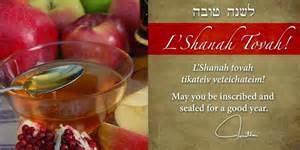 beautiful rosh hashanah greeting new year 2015 wishes cards ברכה לראש השנה happy