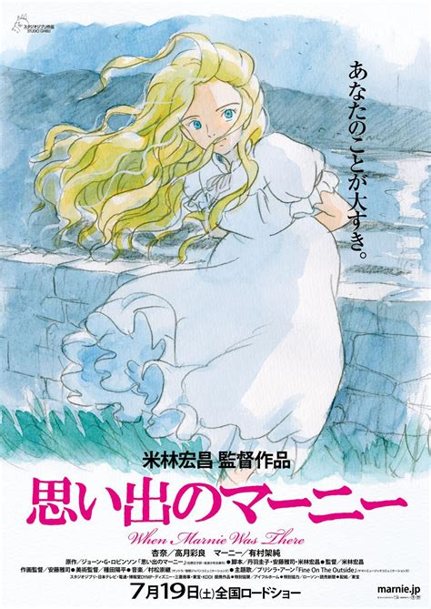 ghibli new film 2015 first trailer for studio ghibli s ghost story when marnie
