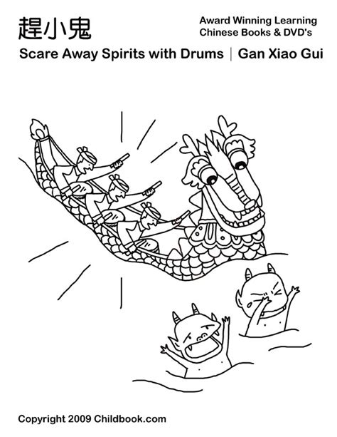 spirits dragon boat dragon boat festival coloring pages and pictures