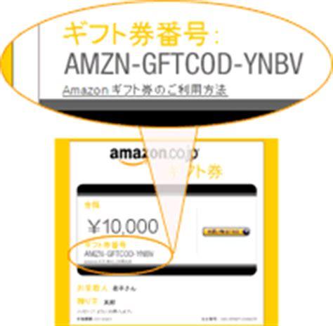 Free Amazon Gift Card Code List - amazon co jp ヘルプ amazonギフト券の使い方 最近コンビニでよ