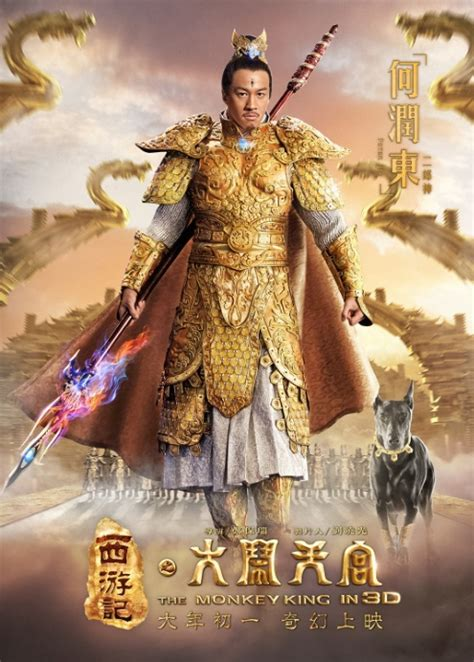 film bagus 21 god of war the monkey king 2014 китайски хонконгски и тайвански