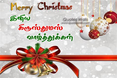 merry christmas tamil quotes wishes pictures quotes wallpapers
