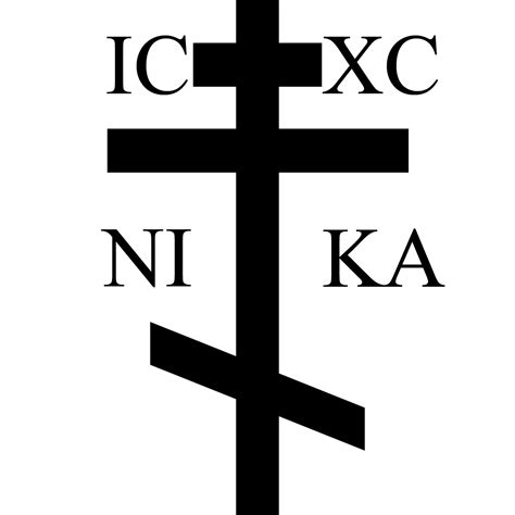 file orthodoxcross png wikimedia commons