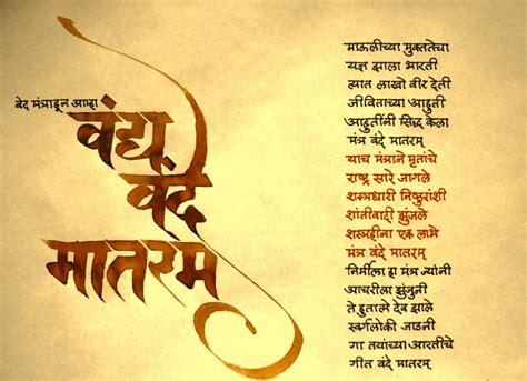 tattoo font in marathi vande matram by b g limaye calligraphy devanagari