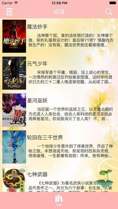 海棠文化线上文学app汇集了大量优 海棠文化文学城