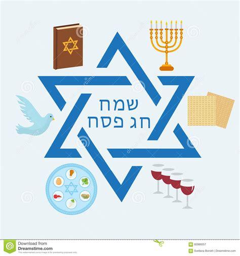 printable jewish birthday cards happy passover greeting card with torus menorah wine