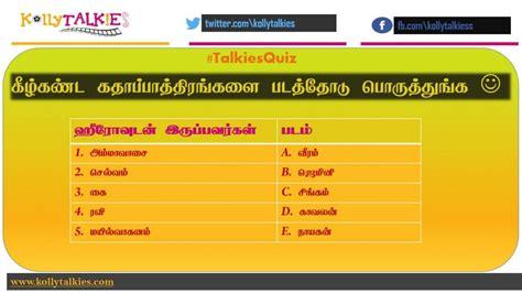 film quiz tamil kollytalkies tamil movie quiz tamil classical movies