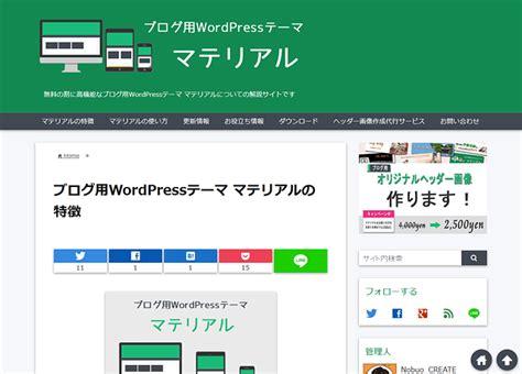 wordpress theme free japan 自社メディアを簡単構築 国産無料でレスポンシブなwordpressテーマ12選 ビリオンプランのスタッフブログ