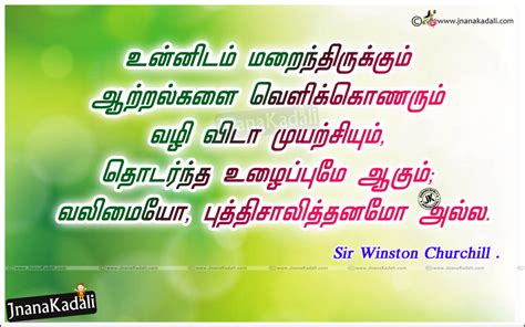 psychological quots in tamil winston churchill tamil motivational quotations tamil