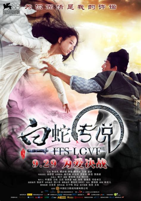 film china white snake the sorcerer and the white snake full5 v o s e 2011