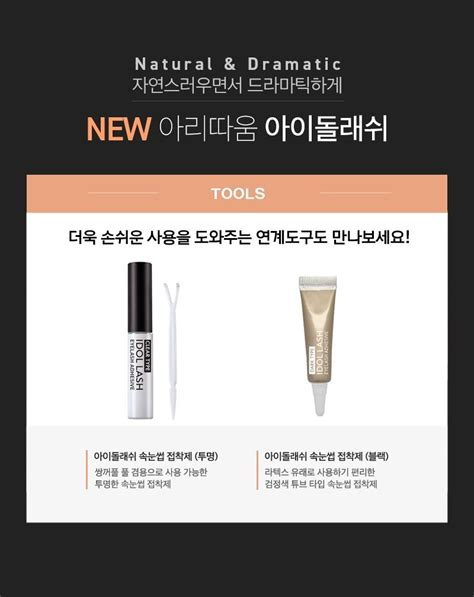 Aritaum Idol Lash Adhesive by Aritaum Idol Lash Adhesive Korean Cosmetic Shop