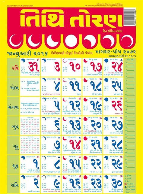 Buy Calendar 2016 India Tithi Toran Gujarati 2016 Wall Calendar Price In India