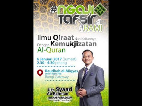 Mukjizat Menghafal Al Quran F1 ilmu al qiraah dan hubungkaitnya dengan mukjizat al quran