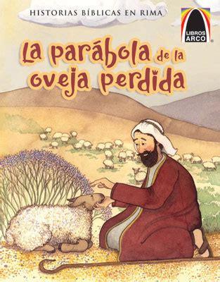 libro the millers dance a la par 225 bola de la oveja perdida serie libros arco iris miller claire fern 225 ndez cecilia