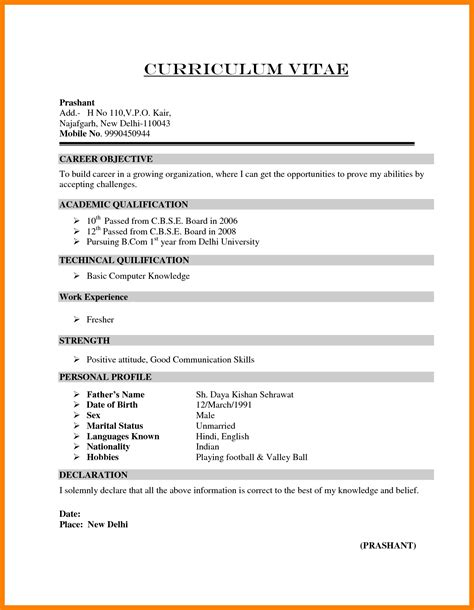 resume format in word for freshers resume for freshers bcom gentileforda
