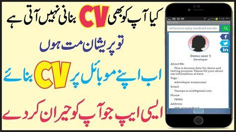 mobile pattern kholne ka tarika how to make cv for job on android mobile in urdu hindi