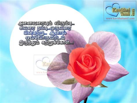 30 tamil good morning greetings page 3 of 3