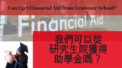 Katz Mba Financial Aid by Can I Get Financial Aid From Graduate School