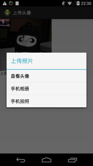 android startactivityforresult android基础之 startactivityforresult启动界面并返回数据 上传头像 爱程序网