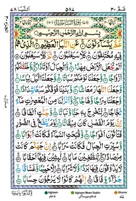 al quran juz  sampai  gambar islami