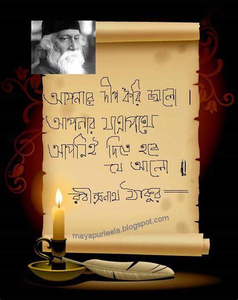 rabindranath bengali quotes quotesgram