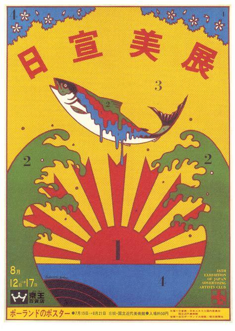 poster design japan the psychedelic art of tadanori yokoo onelargeprawn