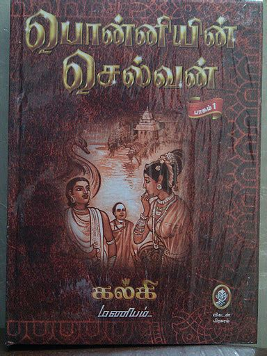 ponniyin selvan book with pictures kalki ponniyin selvan book 1 cd at discogs