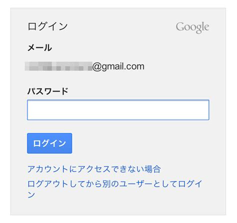 resetting gmail on iphone ipad mini iphoneで2段階認証設定したgmailアカウントを利用できるようにする方法