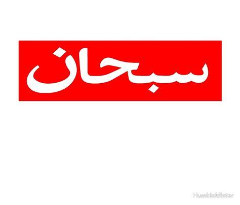 supreme logo supreme logo