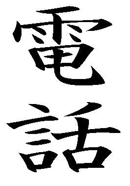 tattoo kanji jepang japanese electric car car repair manuals and wiring diagrams