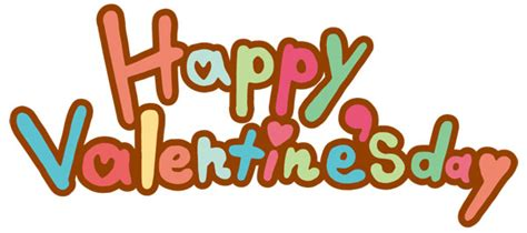 s day sequel フリー素材 happy valentine s day のかわいいタイトル文字のイラスト