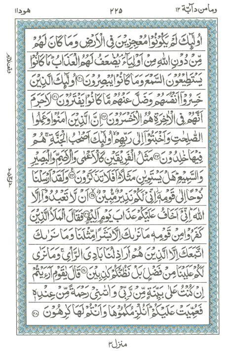 surah  hood read holy quran   equraninstitutecom learn  recite holy quran kids