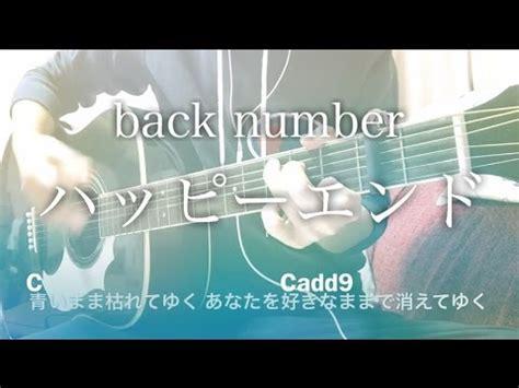 back number happy end chord フル歌詞 ハッピーエンド back number 映画 ぼくは明日 昨日のきみとデートする 主題歌 弾き語り
