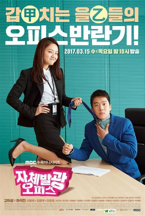 Office Drama by