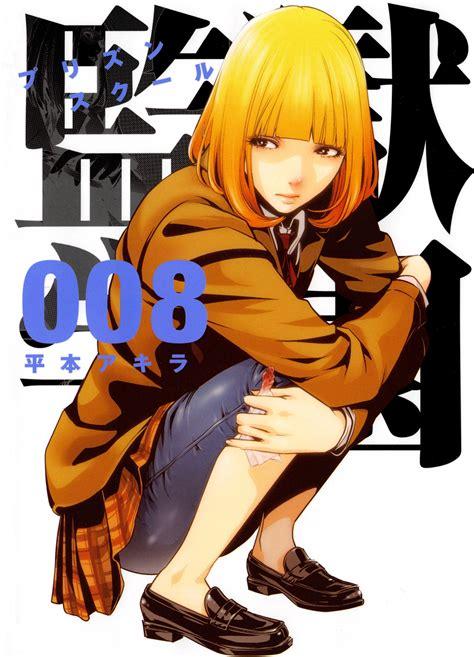 hana hina after school vol 3 books disc prison school 216