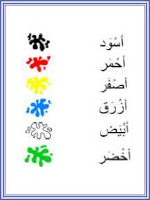 colors in arabic arabic handwriting worksheets for kindergarten